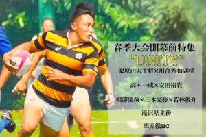 部 慶応 ラグビー 慶大ラグビー部主将、初の医学生。古田京が実践する究極の文武両道。