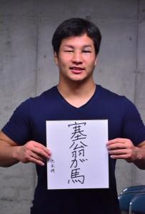 No8徳永将