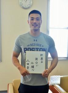 山田章仁選手