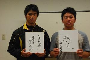 色紙に意気込みを書いた谷田(左)と横尾(右)